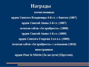 Награды отечественные орден Святого Владимира 4-й ст. с бантом (1807) орден