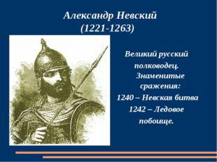 Александр Невский (1221-1263) Великий русский полководец. Знаменитые сражения