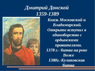 Дмитрий Донской 1359-1389 Князь Московский и Владимирский. Открыто вступил в