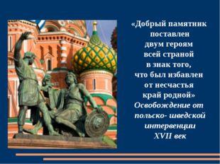 «Добрый памятник поставлен двум героям всей страной в знак того, что был изба