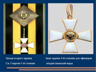 Звезда и крест ордена Знак ордена 3-й степени для офицеров Св. Георгия 1-й ст