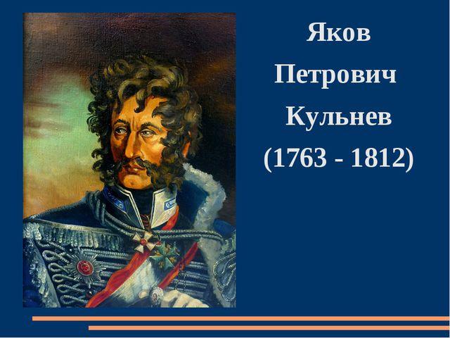 Яков Петрович Кульнев (1763 - 1812)