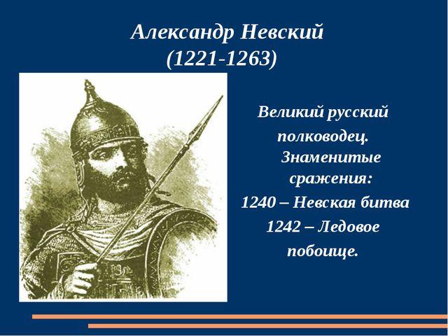Александр Невский (1221-1263) Великий русский полководец. Знаменитые сражения...