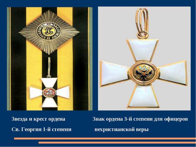 Звезда и крест ордена Знак ордена 3-й степени для офицеров Св. Георгия 1-й ст...