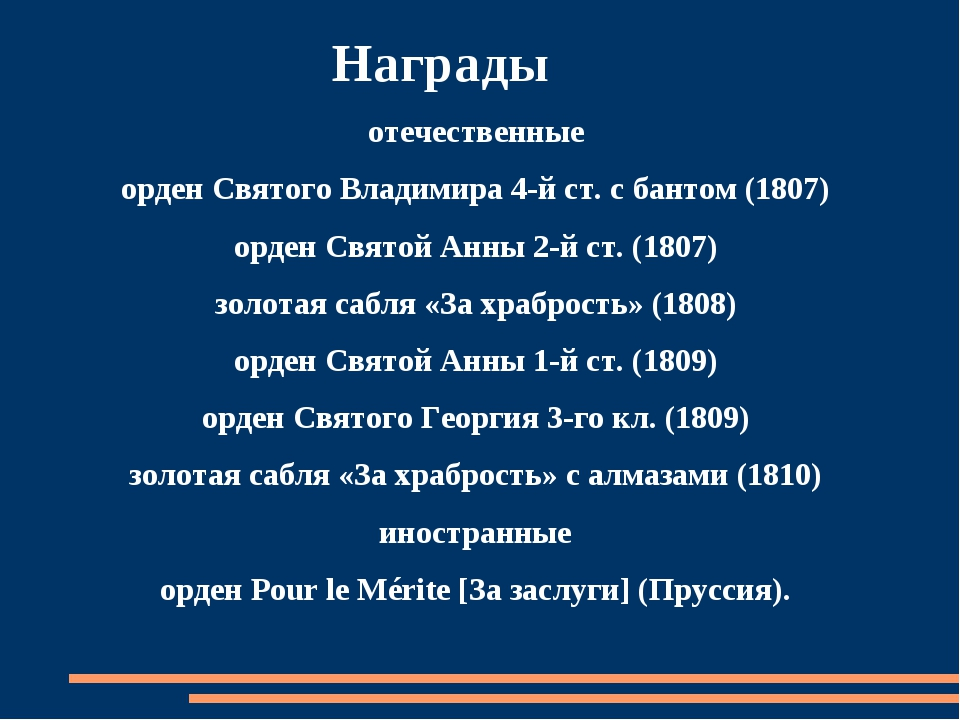 Награды отечественные орден Святого Владимира 4-й ст. с бантом (1807) орден...