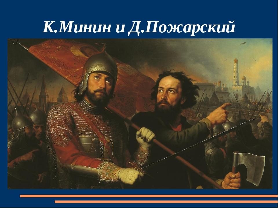К.Минин и Д.Пожарский