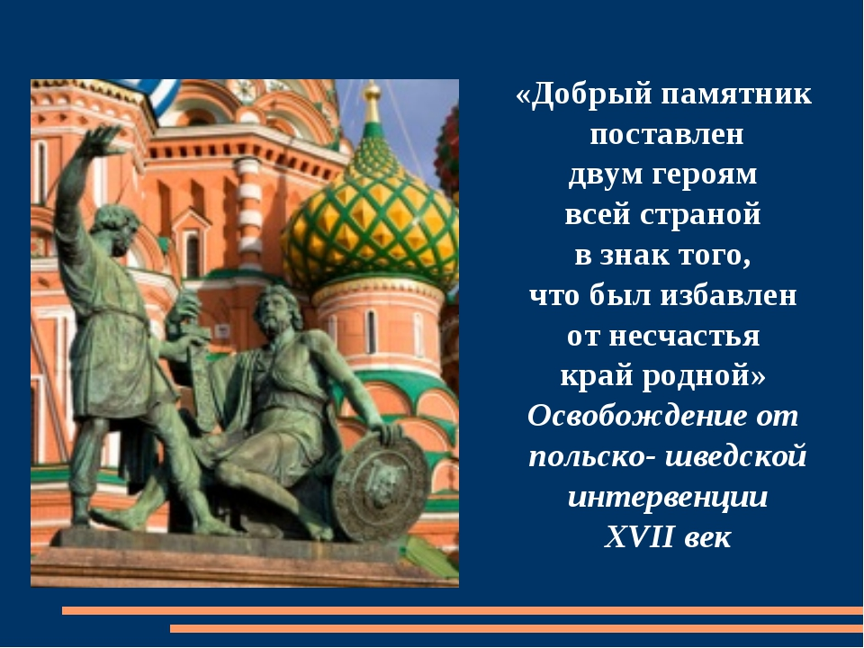 «Добрый памятник поставлен двум героям всей страной в знак того, что был изба...