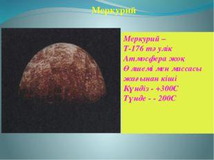 Меркурий – Т-176 тәулік Атмосфера жоқ Өлшемі мен массасы жағынан кіші Күндіз