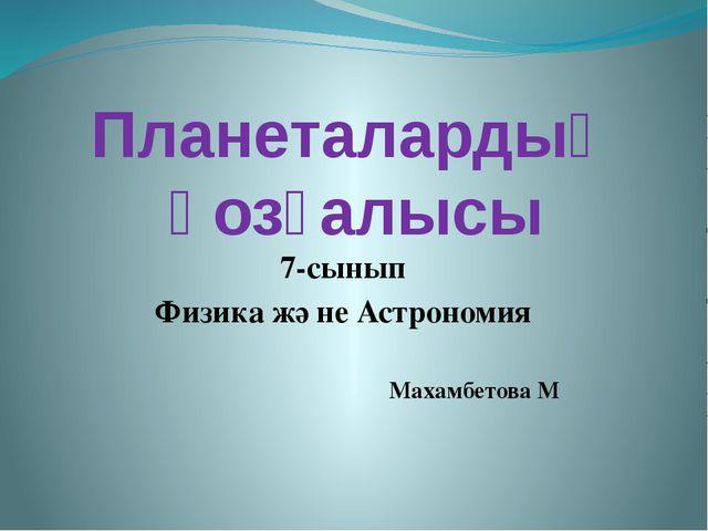 Планеталардың қозғалысы 7-сынып Физика және Астрономия Махамбетова М