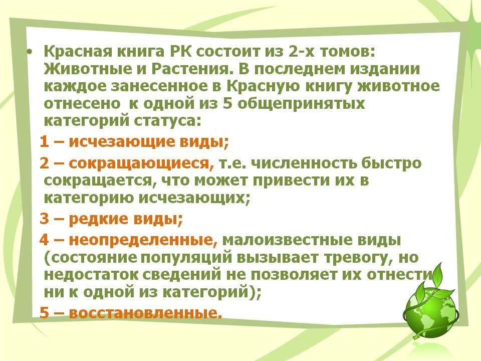 http://900igr.net/datas/okruzhajuschij-mir/Krasnaja-kniga-Kazakhstana/0006-006-Krasnaja-kniga-RK-sostoit-iz-2-kh-tomov-ZHivotnye-i-Rastenija.jpg