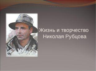 Жизнь и творчество Николая Рубцова