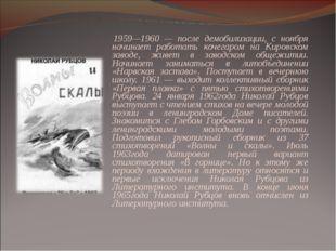 1959—1960 — после демобилизации, с ноября начинает работать кочегаром на Кир