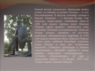 Ранней весной исполнилась давнишняя мечта поэта: он побывал на родине Есенина