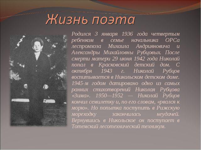 Родился 3 января 1936 года четвертым ребенком в семье начальника ОРСа леспром...