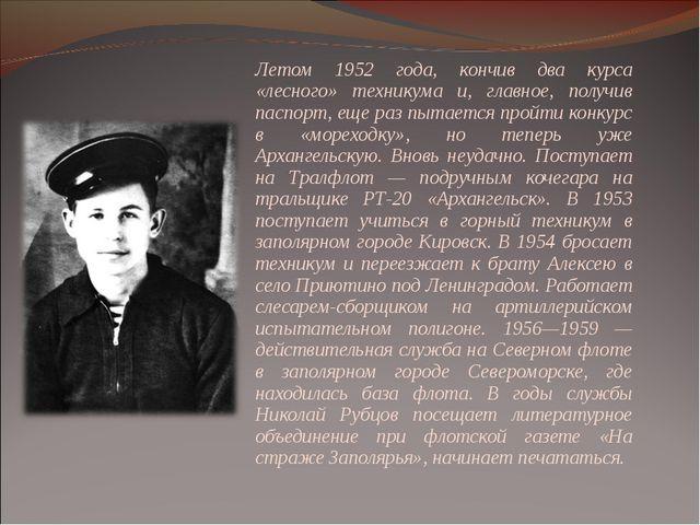 Летом 1952 года, кончив два курса «лесного» техникума и, главное, получив пас...