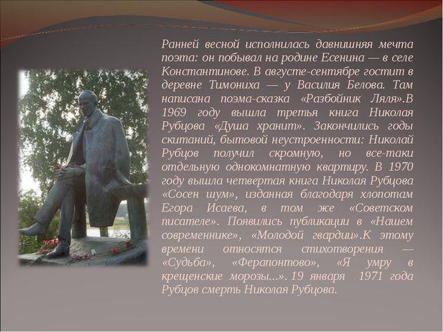 Ранней весной исполнилась давнишняя мечта поэта: он побывал на родине Есенина...