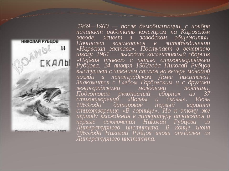 1959—1960 — после демобилизации, с ноября начинает работать кочегаром на Кир...