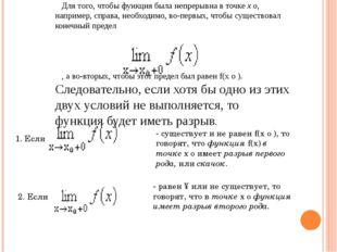 Для того, чтобы функция была непрерывна в точкеxo, например, справа, необхо