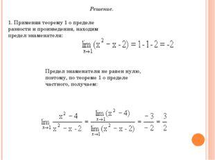 Решение. 1. Применяя теорему 1 о пределе разности и произведения, находим пре