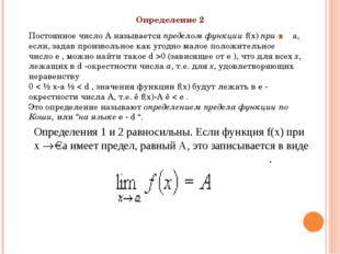 Определение 2 Постоянное число А называетсяпределомфункцииf(x)приx a, е