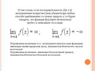 .  В том случае, если последовательность {f(xn)} неограниченно