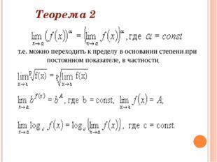 Теорема 2 т.е. можно переходить к пределу в основании степени при постоянном