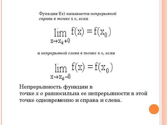 Функция f(x) называетсянепрерывной справа в точкеxo, если инепрерывной сл...