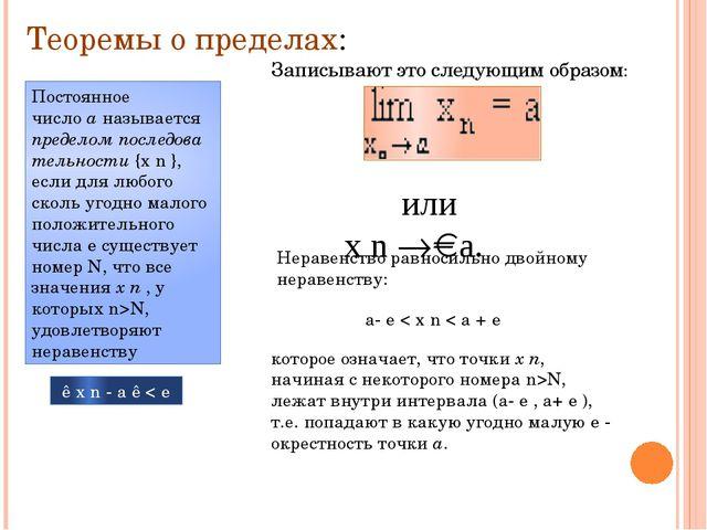 Теоремы о пределах: Постоянное числоаназываетсяпределомпоследовательности...