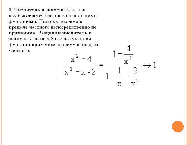 3. Числитель и знаменатель при x®¥являются бесконечно большими функциями....