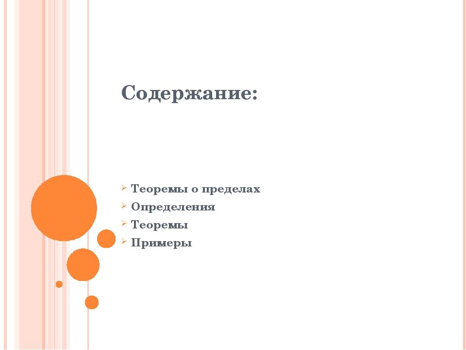 Содержание: Теоремы о пределах Определения Теоремы Примеры