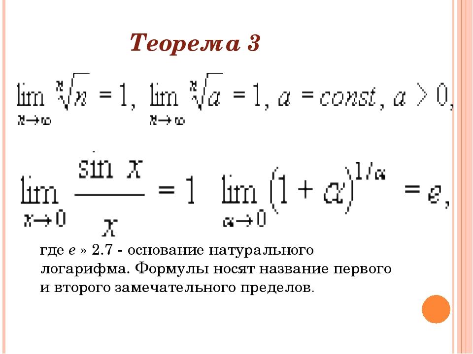 Теорема 3  ...