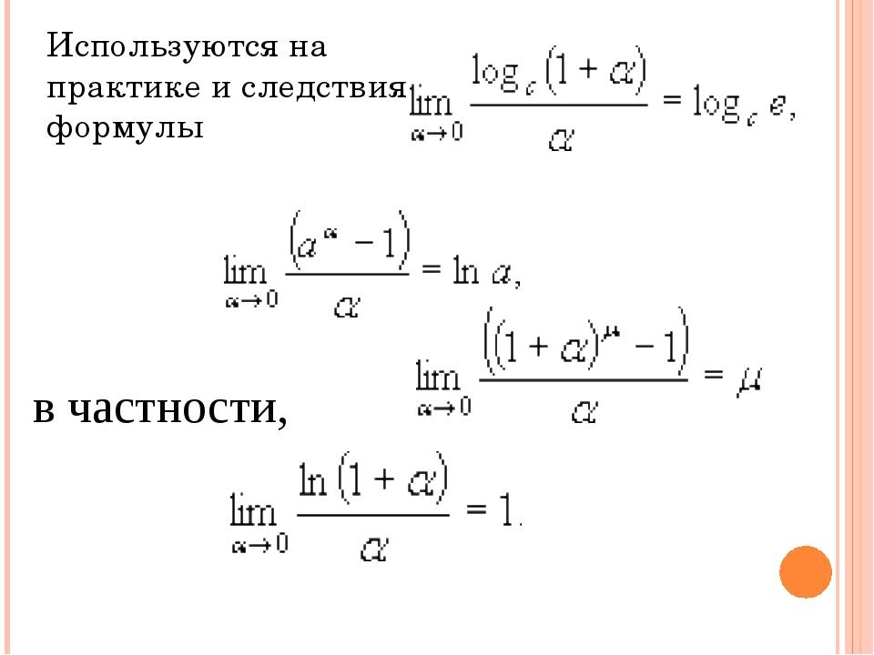 Используются на практике и следствия формулы ...