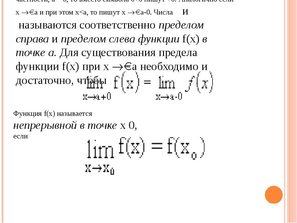 Eсли x®a и при этом x > a, то пишут x®a + 0. Если, в частности, a = 0, то...