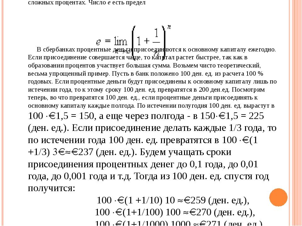 Рассмотримпример Я. И. Перельмана, дающий интерпретацию числаeв задаче о...