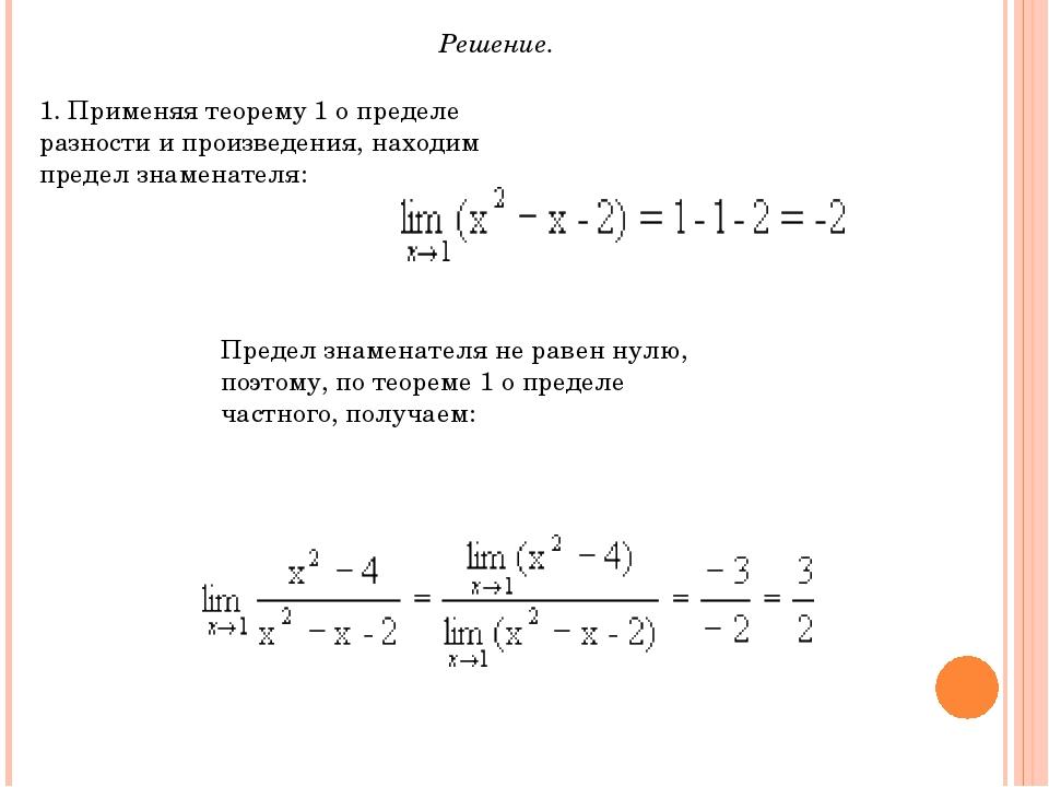 Решение. 1. Применяя теорему 1 о пределе разности и произведения, находим пре...