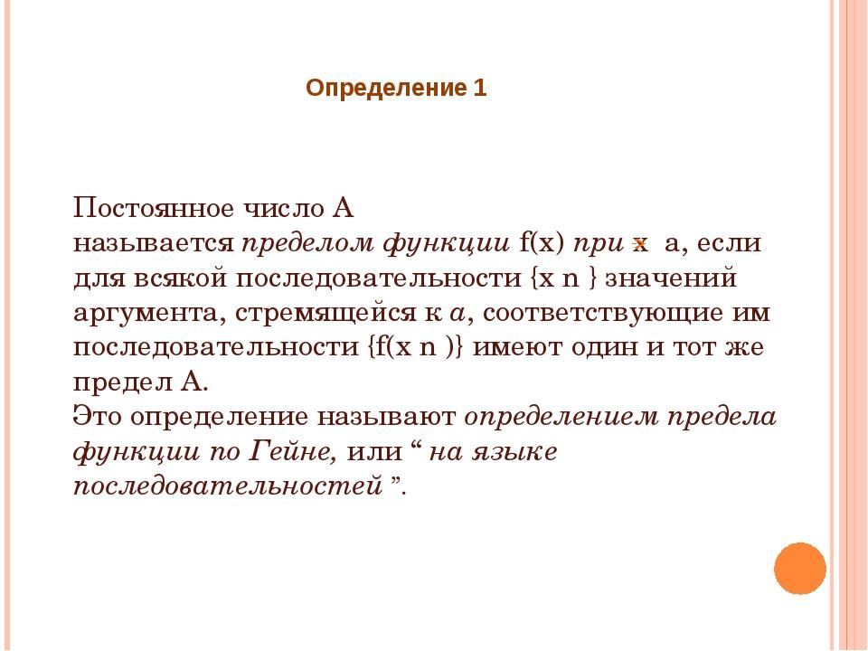 Определение 1 Постоянное число А называетсяпределомфункцииf(x)приxa,...