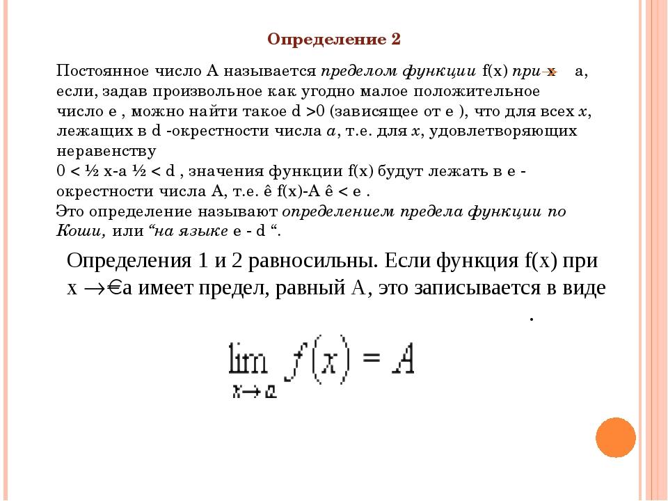 Определение 2 Постоянное число А называетсяпределомфункцииf(x)приx a, е...
