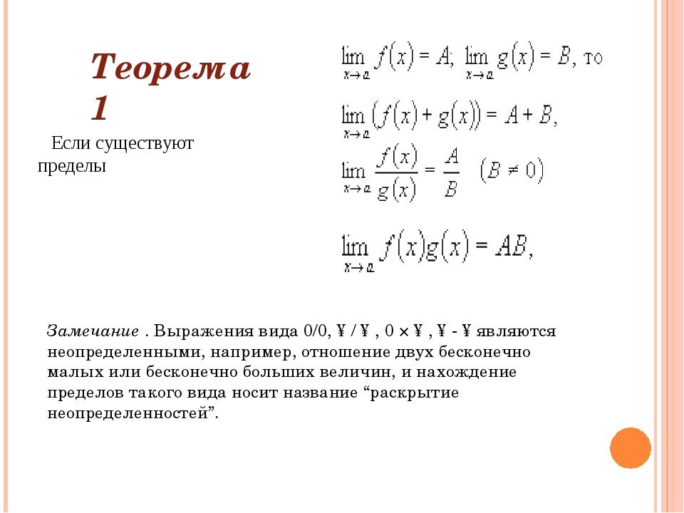 Если существуют пределы Теорема 1  ...