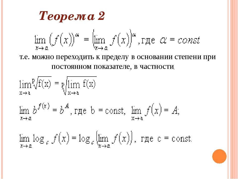 Теорема 2 т.е. можно переходить к пределу в основании степени при постоянном...