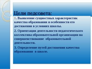 Цели педсовета: 1. Выявление сущностных характеристик качества образования и