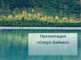 Презентация «Озеро Байкал»