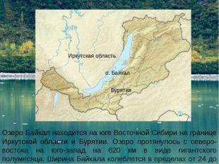 Озеро Байкал находится на юге Восточной Сибири на границе Иркутской области и