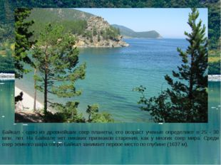 Байкал - одно из древнейших озер планеты, его возраст ученые определяют в 25