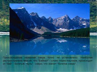 Происхождение названия озера точно не установлено. Наиболее распространена ве