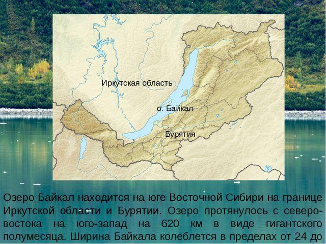 Озеро Байкал находится на юге Восточной Сибири на границе Иркутской области и...