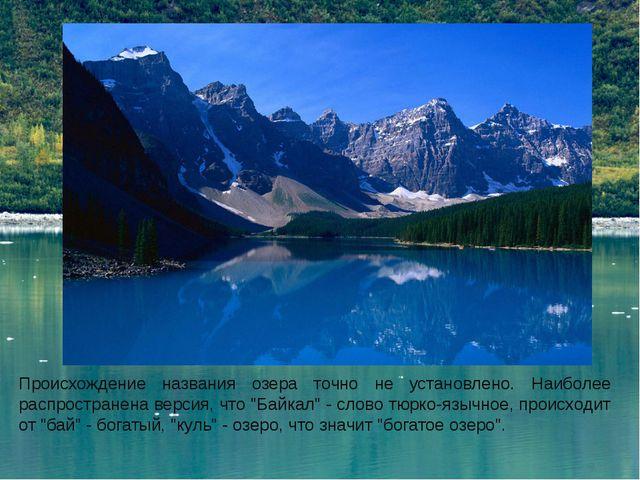 Презентация по окружающему миру на тему Пресные водоемы Озеро  Происхождение названия озера точно не установлено Наиболее распространена ве