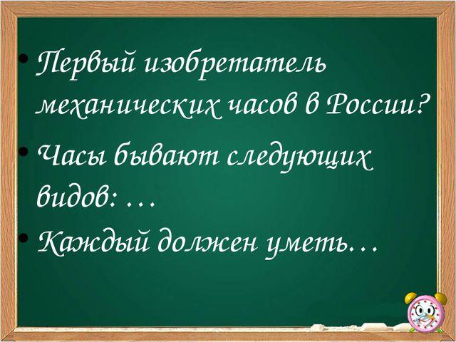 Конспект по математике 3 класса единицы времени школа россии презентация
