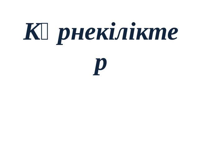 Көрнекіліктер