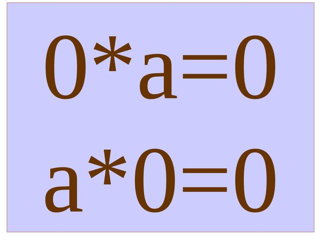 0*а=0 a*0=0