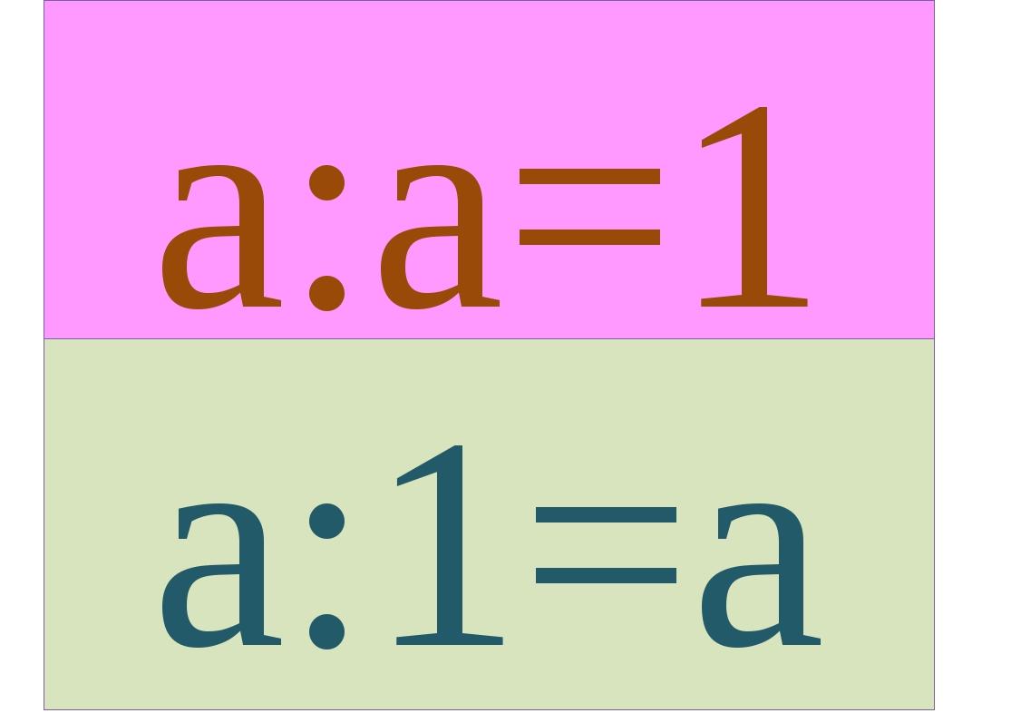 a:а=1 a:1=а